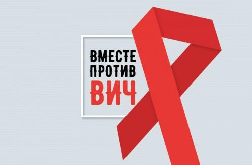 Вместе против ВИЧ